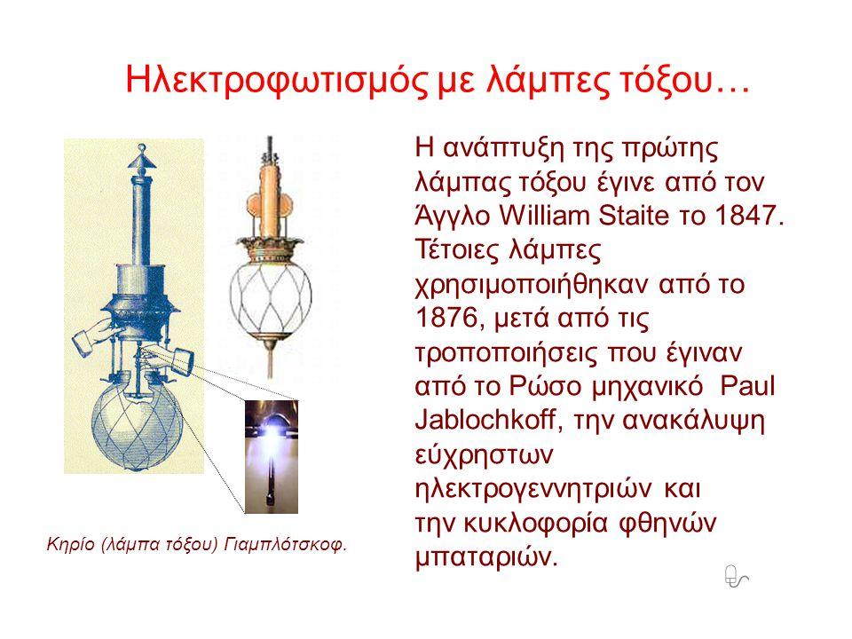  Η ανάπτυξη της πρώτης λάμπας τόξου έγινε από τον Άγγλο William Staite το 1847. Τέτοιες λάμπες χρησιμοποιήθηκαν από το 1876, μετά από τις τροποποιήσε