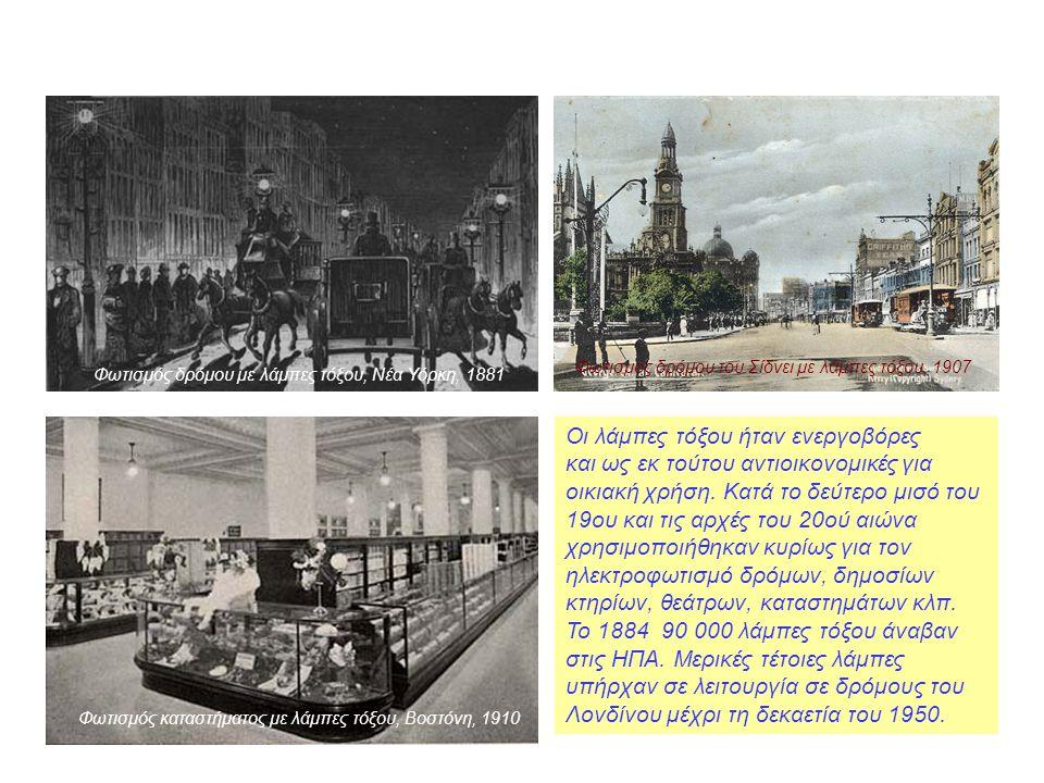 Φωτισμός καταστήματος με λάμπες τόξου, Βοστόνη, 1910 Φωτισμός δρόμου με λάμπες τόξου, Νέα Υόρκη, 1881 Φωτισμός δρόμου του Σίδνει με λάμπες τόξου, 1907 Οι λάμπες τόξου ήταν ενεργοβόρες και ως εκ τούτου αντιοικονομικές για οικιακή χρήση.