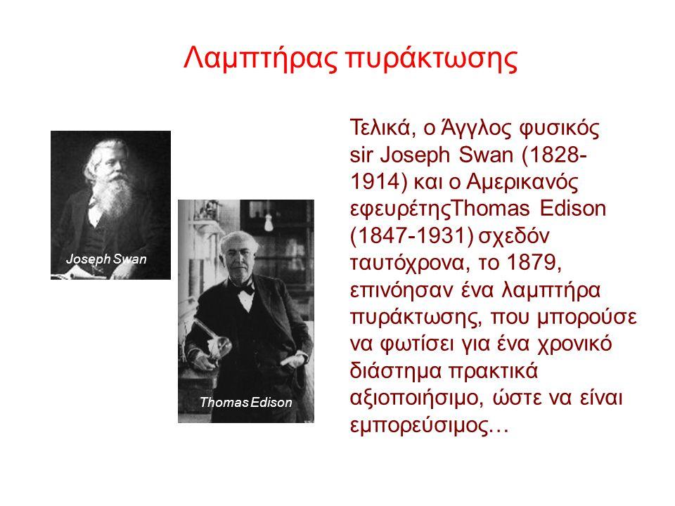 Τελικά, ο Άγγλος φυσικός sir Joseph Swan (1828- 1914) και ο Αμερικανός εφευρέτηςThomas Edison (1847-1931) σχεδόν ταυτόχρονα, το 1879, επινόησαν ένα λαμπτήρα πυράκτωσης, που μπορούσε να φωτίσει για ένα χρονικό διάστημα πρακτικά αξιοποιήσιμο, ώστε να είναι εμπορεύσιμος… Joseph Swan Thomas Edison Λαμπτήρας πυράκτωσης