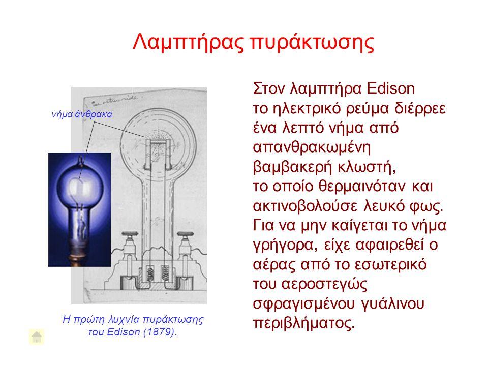 Στον λαμπτήρα Edison το ηλεκτρικό ρεύμα διέρρεε ένα λεπτό νήμα από απανθρακωμένη βαμβακερή κλωστή, το οποίο θερμαινόταν και ακτινοβολούσε λευκό φως.