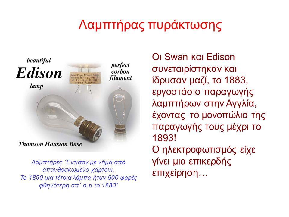 Οι Swan και Edison συνεταιρίστηκαν και ίδρυσαν μαζί, το 1883, εργοστάσιο παραγωγής λαμπτήρων στην Αγγλία, έχοντας το μονοπώλιο της παραγωγής τους μέχρ