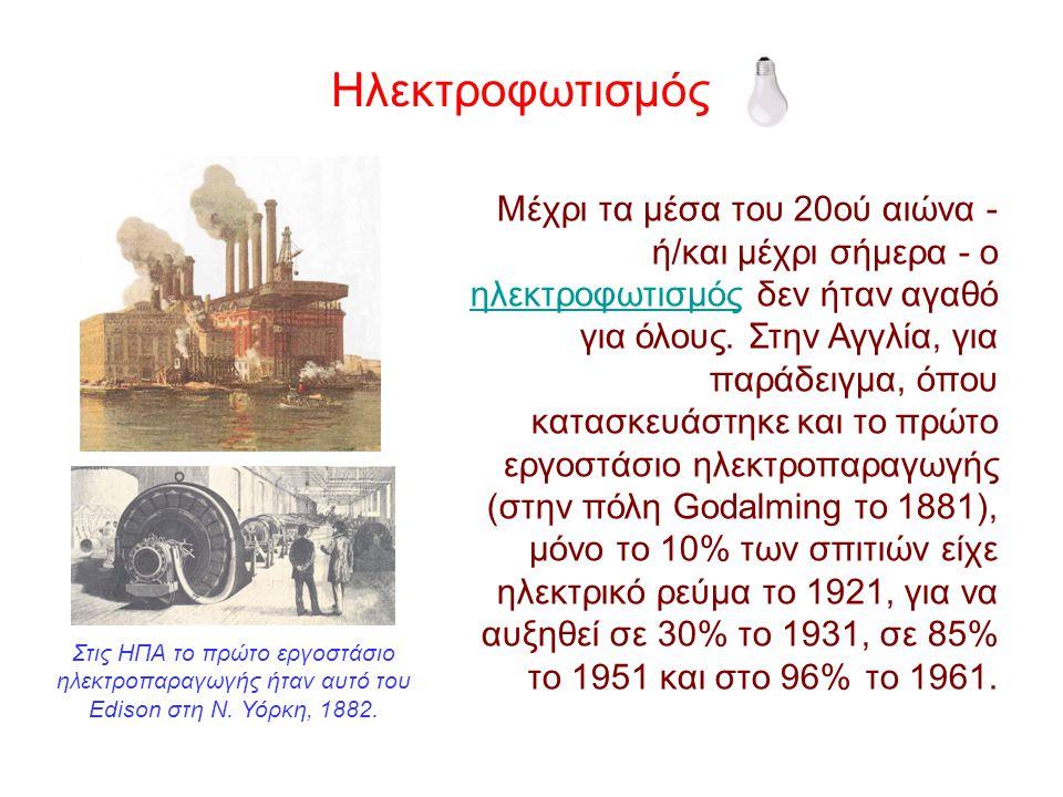 Μέχρι τα μέσα του 20ού αιώνα - ή/και μέχρι σήμερα - ο ηλεκτροφωτισμός δεν ήταν αγαθό για όλους. Στην Αγγλία, για παράδειγμα, όπου κατασκευάστηκε και τ