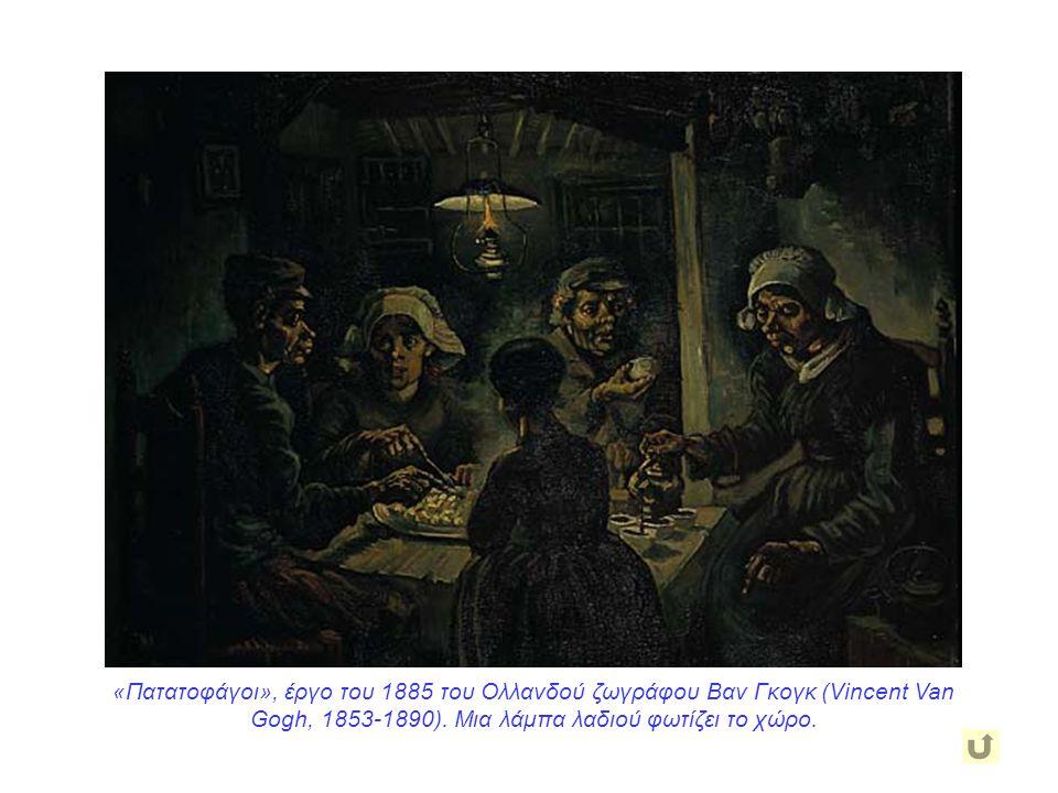 «Πατατοφάγοι», έργο του 1885 του Ολλανδού ζωγράφου Βαν Γκογκ (Vincent Van Gogh, 1853-1890). Μια λάμπα λαδιού φωτίζει το χώρο.