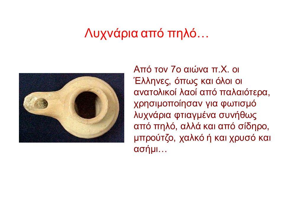 Λυχνάρια από πηλό… Από τον 7ο αιώνα π.Χ. οι Έλληνες, όπως και όλοι οι ανατολικοί λαοί από παλαιότερα, χρησιμοποίησαν για φωτισμό λυχνάρια φτιαγμένα συ