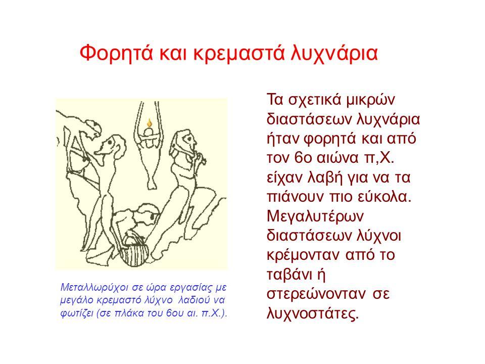 Τα σχετικά μικρών διαστάσεων λυχνάρια ήταν φορητά και από τον 6ο αιώνα π,Χ. είχαν λαβή για να τα πιάνουν πιο εύκολα. Μεγαλυτέρων διαστάσεων λύχνοι κρέ