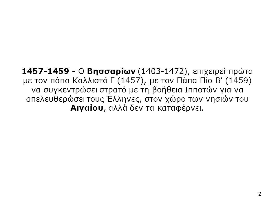 43 Το βίντεο είναι μία παραγωγή του Αντίβαρου και είναι το τρίτο κατά σειρά Δείτε ένα πληρέστατο αφιέρωμα στην Ελληνική Επανάσταση του 1821 http://www.antibaro.gr/fakelos/1821