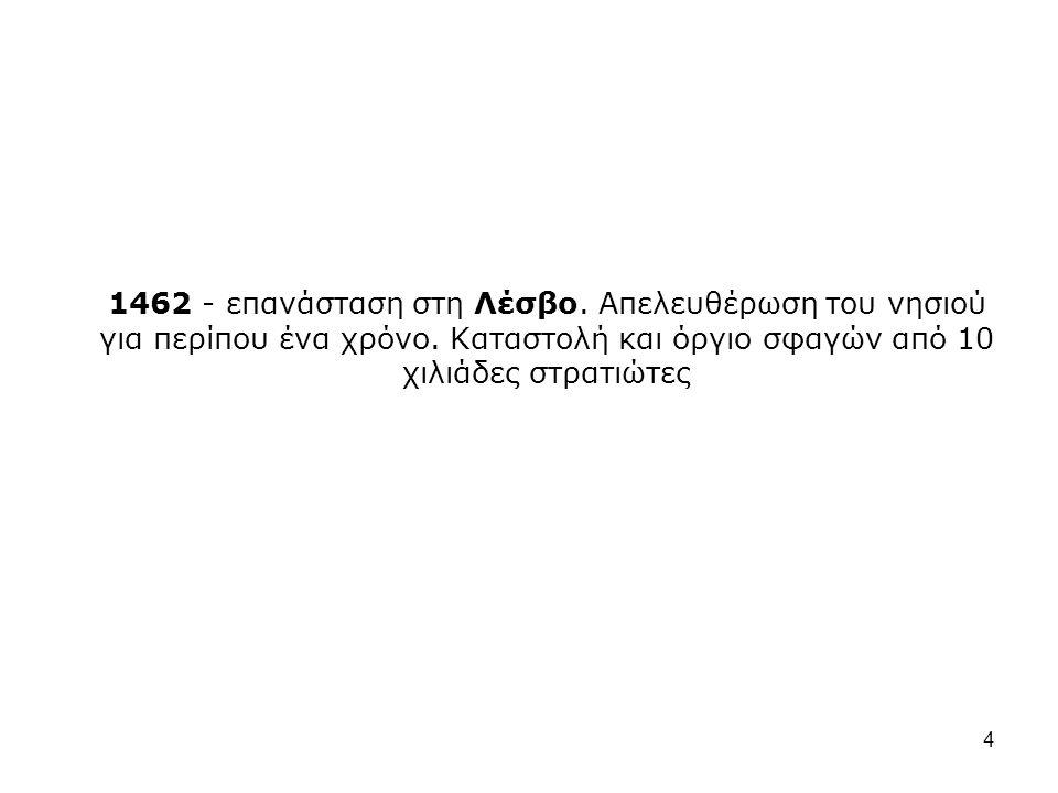 1764 – ο Μητροπολίτης Λακεδαιμονίας ηγήθηκε επαναστατικού κινήματος (σε συνεργασία με τον Π.