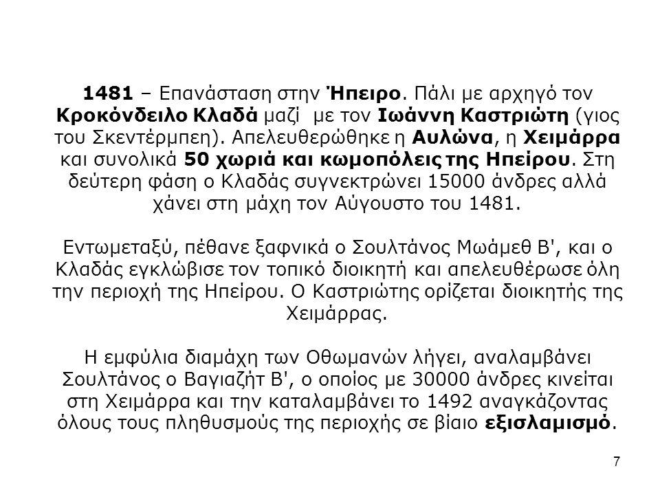 1490 - Ο Κροκόνδειλος Κλαδάς έχει επιστρέψει στην Πελοπόνησο και ετοιμάζει νέο απελευθερωτικό κίνημα εκεί.