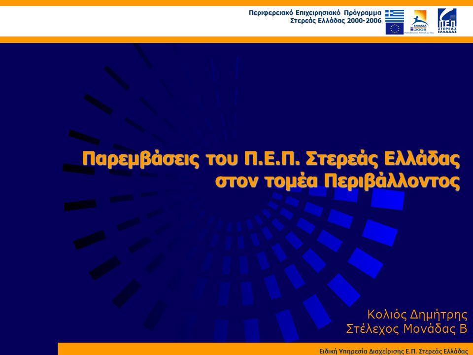 Περιφερειακό Επιχειρησιακό Πρόγραμμα Στερεάς Ελλάδας 2000-2006 Παρεμβάσεις του Π.Ε.Π. Στερεάς Ελλάδας στον τομέα Περιβάλλοντος Ειδική Υπηρεσία Διαχείρ