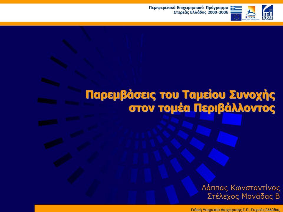Περιφερειακό Επιχειρησιακό Πρόγραμμα Στερεάς Ελλάδας 2000-2006 Ειδική Υπηρεσία Διαχείρισης Ε.Π. Στερεάς Ελλάδας Παρεμβάσεις του Ταμείου Συνοχής στον τ