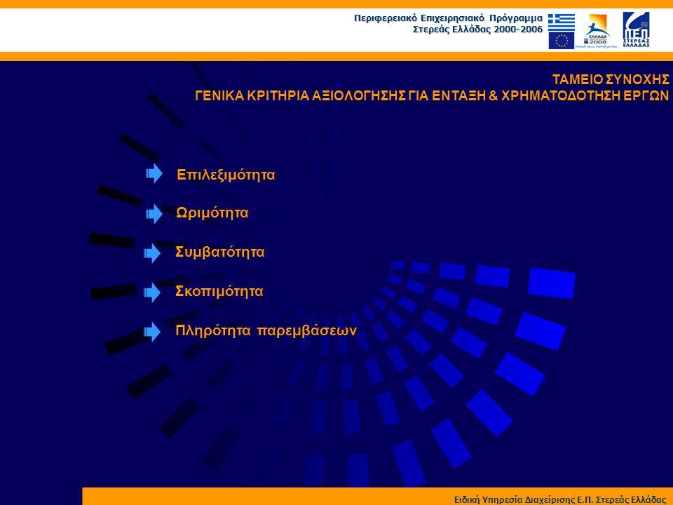 Περιφερειακό Επιχειρησιακό Πρόγραμμα Στερεάς Ελλάδας 2000-2006 Ειδική Υπηρεσία Διαχείρισης Ε.Π. Στερεάς Ελλάδας ΤΑΜΕΙΟ ΣΥΝΟΧΗΣ ΓΕΝΙΚΑ ΚΡΙΤΗΡΙΑ ΑΞΙΟΛΟΓ