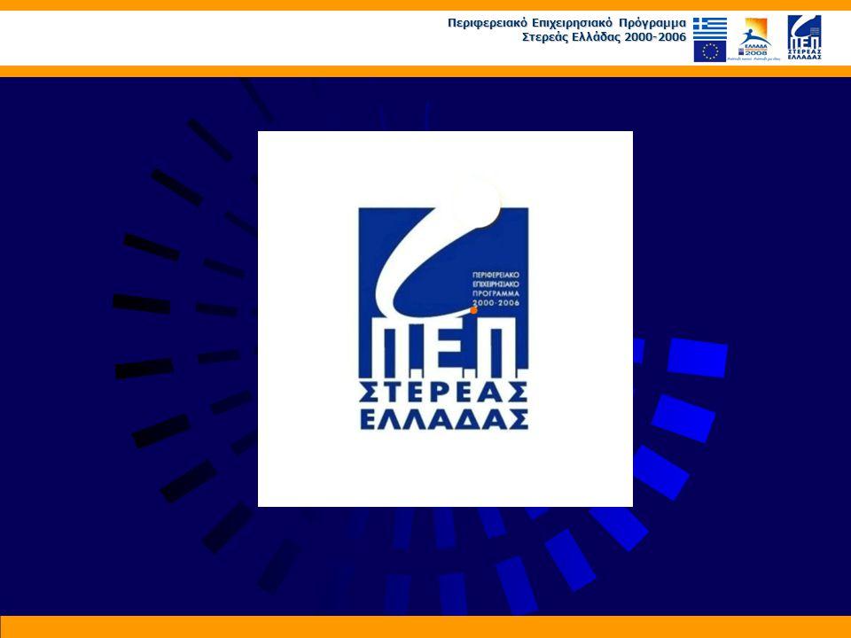 Περιφερειακό Επιχειρησιακό Πρόγραμμα Στερεάς Ελλάδας 2000-2006