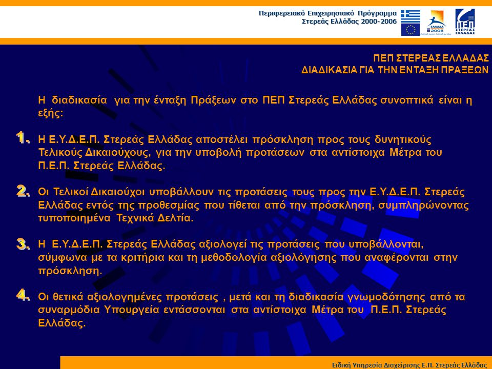 Περιφερειακό Επιχειρησιακό Πρόγραμμα Στερεάς Ελλάδας 2000-2006 Ειδική Υπηρεσία Διαχείρισης Ε.Π. Στερεάς Ελλάδας ΠΕΠ ΣΤΕΡΕΑΣ ΕΛΛΑΔΑΣ ΔΙΑΔΙΚΑΣΙΑ ΓΙΑ ΤΗΝ