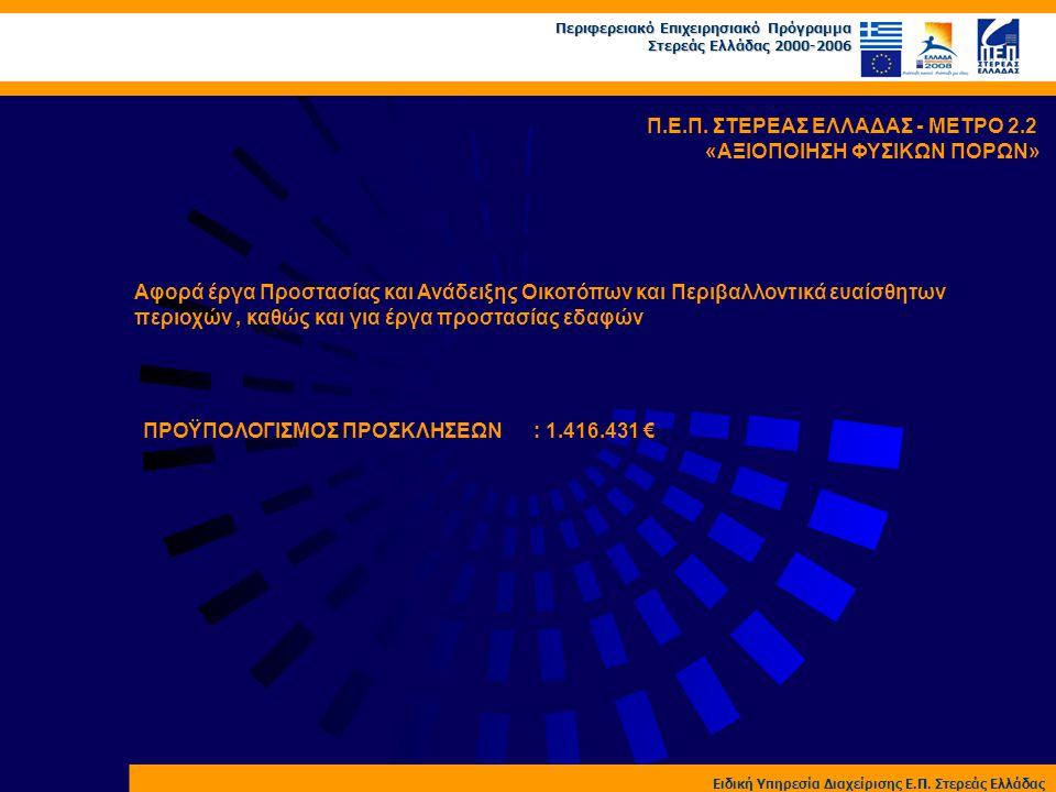 Περιφερειακό Επιχειρησιακό Πρόγραμμα Στερεάς Ελλάδας 2000-2006 Ειδική Υπηρεσία Διαχείρισης Ε.Π. Στερεάς Ελλάδας Π.Ε.Π. ΣΤΕΡΕΑΣ ΕΛΛΑΔΑΣ - ΜΕΤΡΟ 2.2 «ΑΞ