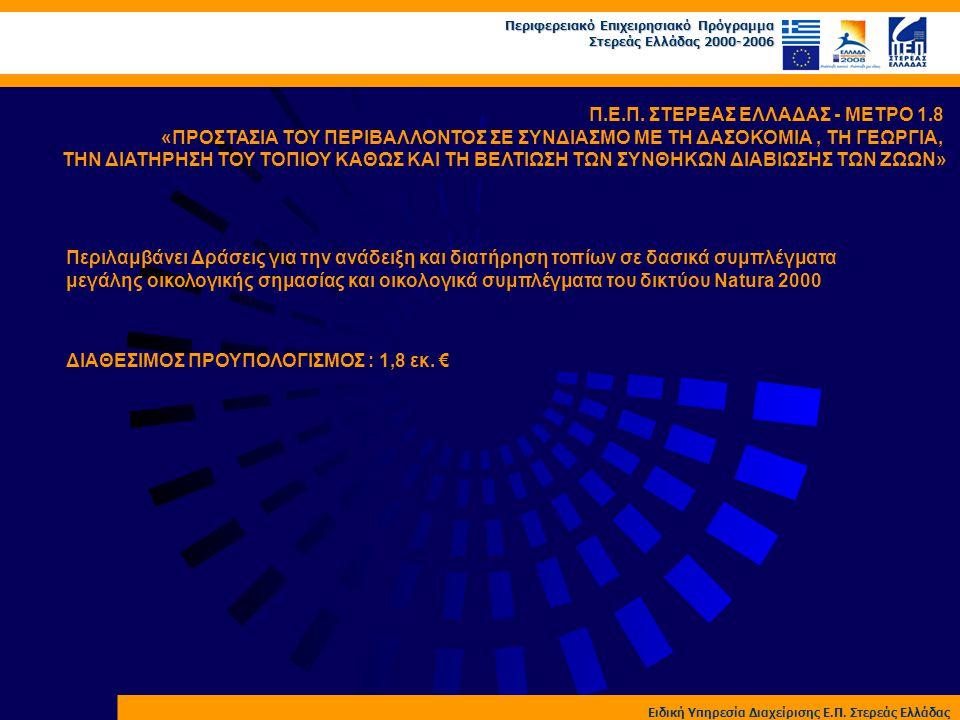 Περιφερειακό Επιχειρησιακό Πρόγραμμα Στερεάς Ελλάδας 2000-2006 Ειδική Υπηρεσία Διαχείρισης Ε.Π. Στερεάς Ελλάδας Π.Ε.Π. ΣΤΕΡΕΑΣ ΕΛΛΑΔΑΣ - ΜΕΤΡΟ 1.8 «ΠΡ