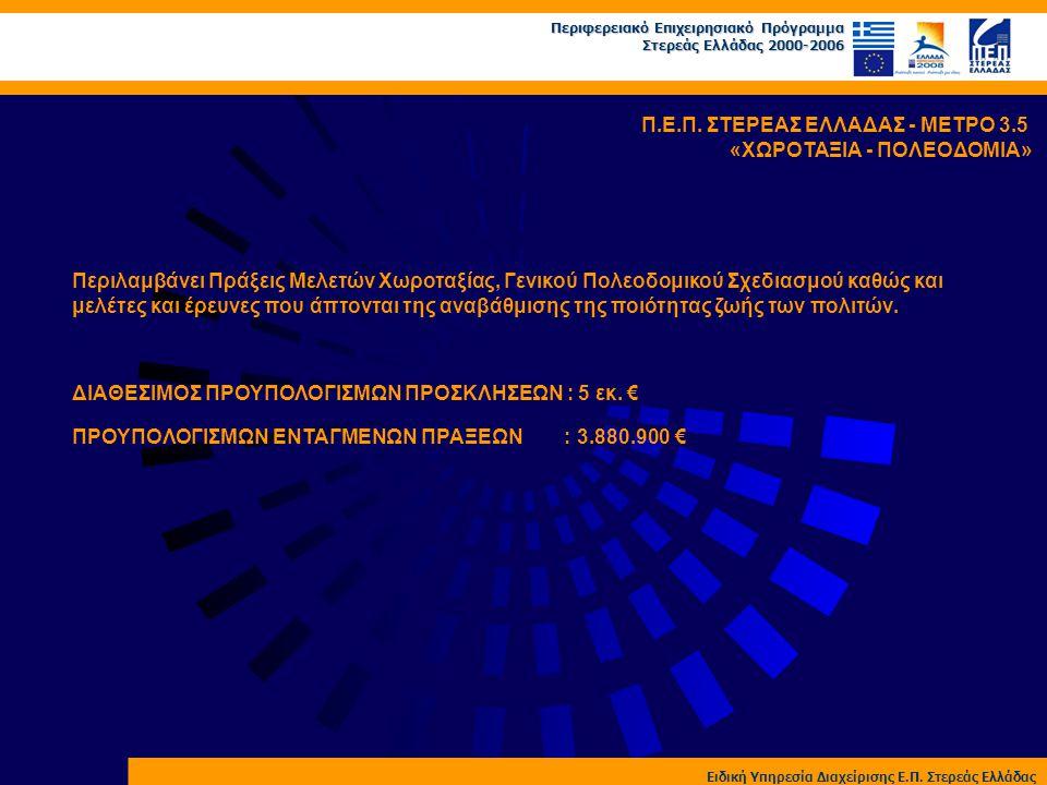 Περιφερειακό Επιχειρησιακό Πρόγραμμα Στερεάς Ελλάδας 2000-2006 Ειδική Υπηρεσία Διαχείρισης Ε.Π. Στερεάς Ελλάδας Π.Ε.Π. ΣΤΕΡΕΑΣ ΕΛΛΑΔΑΣ - ΜΕΤΡΟ 3.5 «ΧΩ