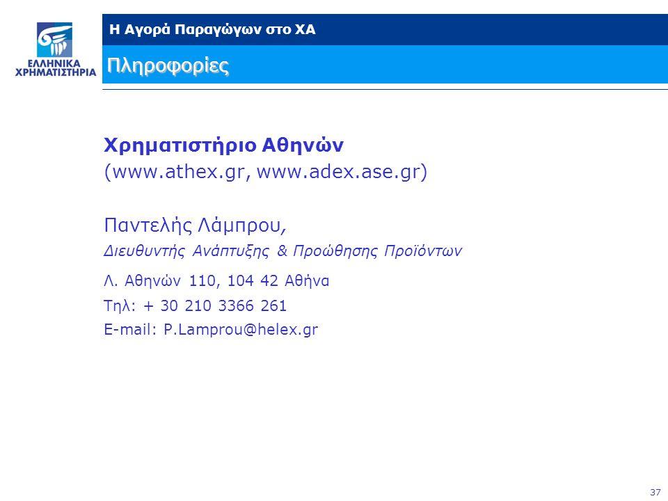 37 Η Αγορά Παραγώγων στο ΧΑ Πληροφορίες Χρηματιστήριο Αθηνών (www.athex.gr, www.adex.ase.gr) Παντελής Λάμπρου, Διευθυντής Ανάπτυξης & Προώθησης Προϊόντων Λ.