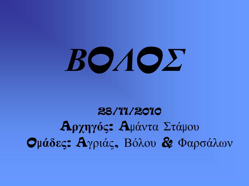 ΒOΛOΣΒOΛOΣ 28/11/2010 A ρχηγός : Aμ άντα Στά μ ου Oμ άδες : A γριάς, Βόλου & Φαρσάλων