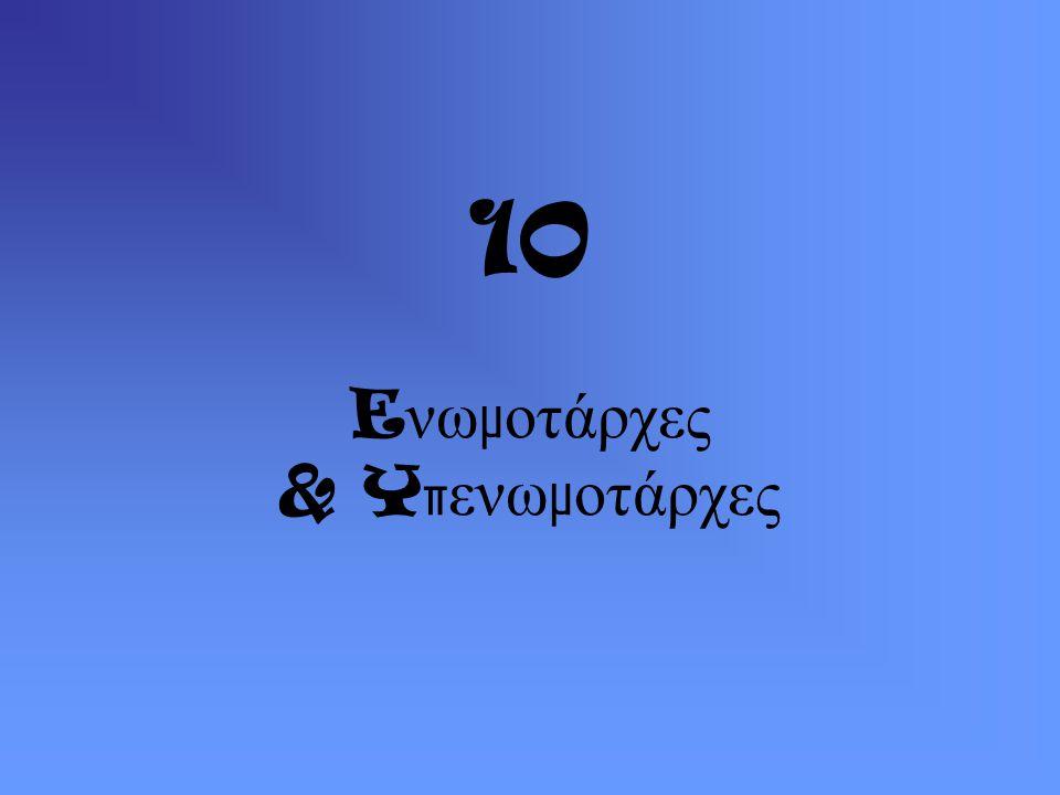 10 E νω μ οτάρχες & Yπ ενω μ οτάρχες