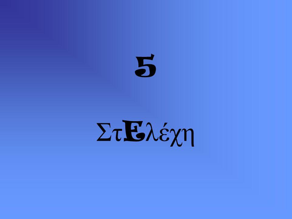 5 Στ E λέχη