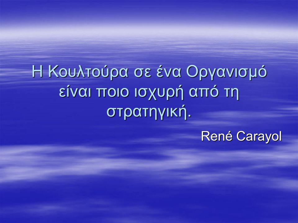 Η Κουλτούρα σε ένα Οργανισμό είναι ποιο ισχυρή από τη στρατηγική. René Carayol