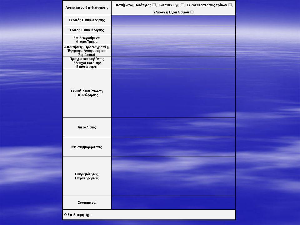 ΟΔΗΓΙΕΣ ΕΠΙΘΕΩΡΗΣΗΣ ΜΕΤΑΛΛΙΚΩΝ ΚΑΤΑΣΚΕΥΩΝ ΚΑΙ ΚΑΤΑΓΡΑΦΗ ΕΥΡΗΜΑΤΩΝ ΚΩΔΙΚΟΣ/ΕΡΓΟ : ΕΡΓΟΤΑΞΙΑΡΧΗΣ : ΕΡΓΟΣΤΑΣΙΟ ΚΑΤΑΣΚΕΥΗΣ :ΥΠΕΡΓΟΛΑΒΟΣ ΑΝΕΓΕΡΣΗΣ : ΒΙΟΜΗΧΑΝΟΠΟΙΗΣΗ  Ανασκόπηση Φακέλου Έργου Απαιτήσεις με βάση τη σύμβαση (προδιαγραφές, τεχνική περιγραφή), το ιδιωτικό Συμφωνητικό, τις παραδοχές της μελέτης, χρονοδιάγραμμα και ENV 1090.