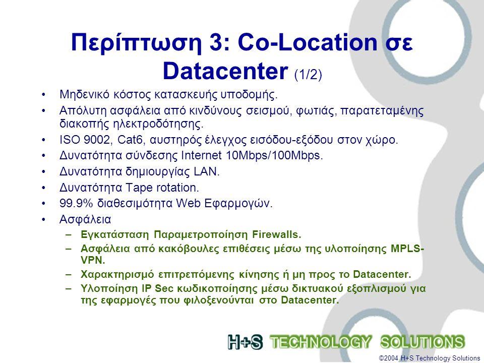 ©2004 H+S Technology Solutions Περίπτωση 3: Co-Location σε Datacenter (1/2) •Μηδενικό κόστος κατασκευής υποδομής.