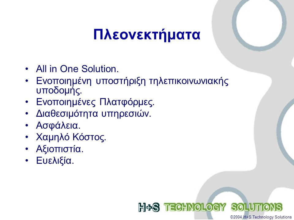 ©2004 H+S Technology Solutions Πλεονεκτήματα •All in One Solution.