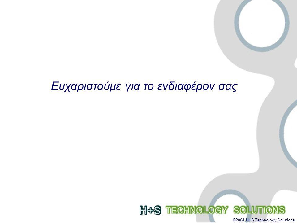 ©2004 H+S Technology Solutions Ευχαριστούμε για το ενδιαφέρον σας