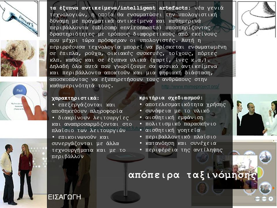 http://www.mimeproject.org / http://www.ambient-agoras.smart-future.net/ τα έξυπνα αντικείμενα/intelligent artefacts: νέα γενιά τεχνολογιών, η οποία θ