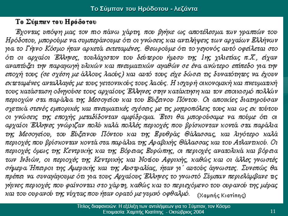 Τίτλος διαφανειών: Η εξέλιξη των αντιλήψεων για το Σύμπαν, τον Κόσμο Ετοιμασία: Χαμπής Κιατίπης - Οκτώβριος 2004 11 Το Σύμπαν του Ηρόδοτου - λεζάντα