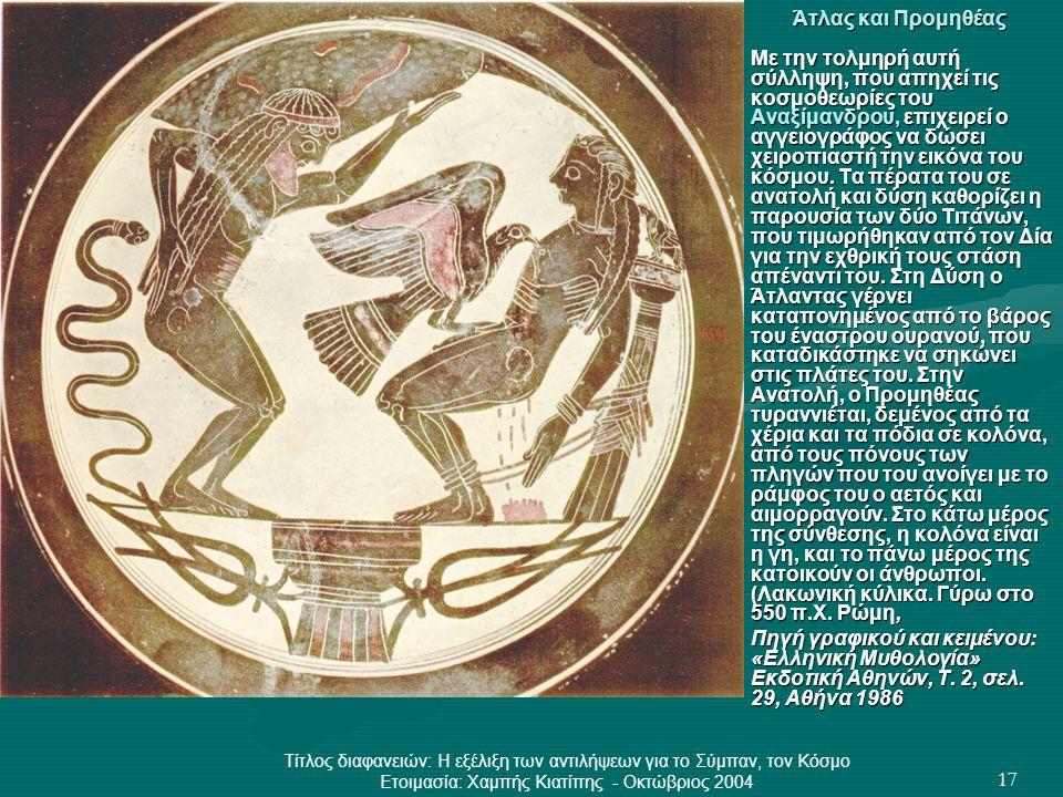 Τίτλος διαφανειών: Η εξέλιξη των αντιλήψεων για το Σύμπαν, τον Κόσμο Ετοιμασία: Χαμπής Κιατίπης - Οκτώβριος 2004 17 Άτλας και Προμηθέας •Με την τολμηρ