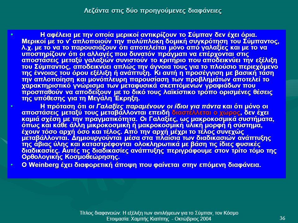 Τίτλος διαφανειών: Η εξέλιξη των αντιλήψεων για το Σύμπαν, τον Κόσμο Ετοιμασία: Χαμπής Κιατίπης - Οκτώβριος 2004 36 Λεζάντα στις δύο προηγούμενες διαφ