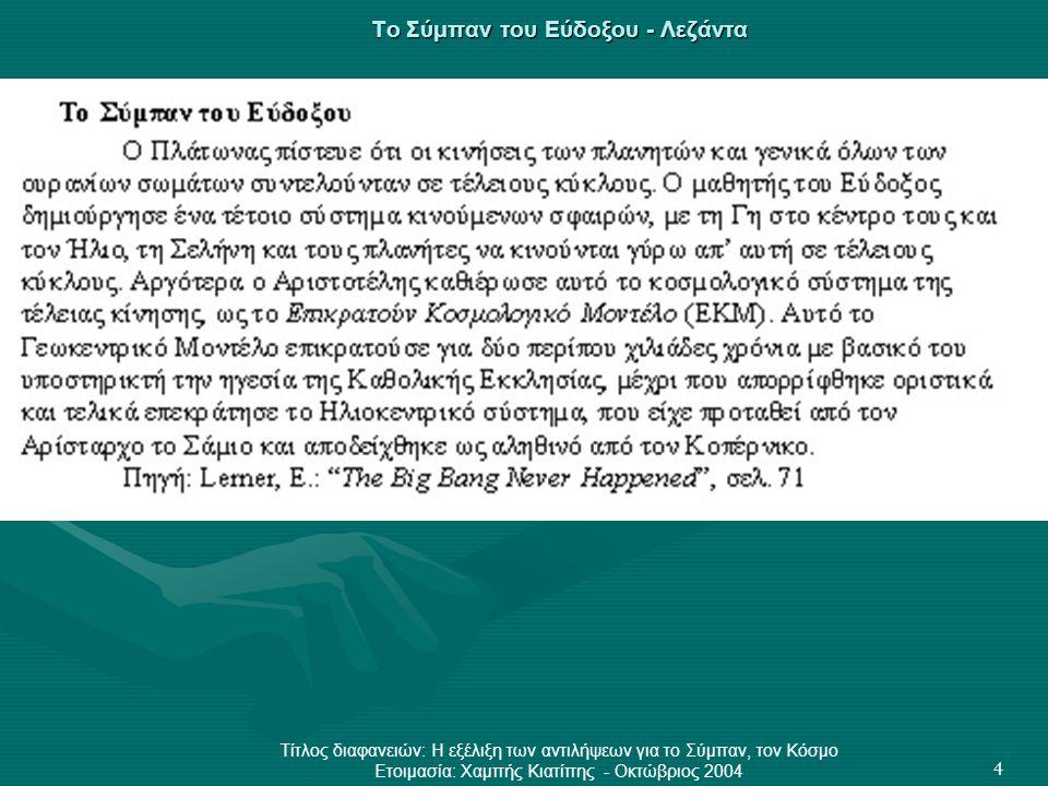 Τίτλος διαφανειών: Η εξέλιξη των αντιλήψεων για το Σύμπαν, τον Κόσμο Ετοιμασία: Χαμπής Κιατίπης - Οκτώβριος 2004 4 Το Σύμπαν του Εύδοξου - Λεζάντα