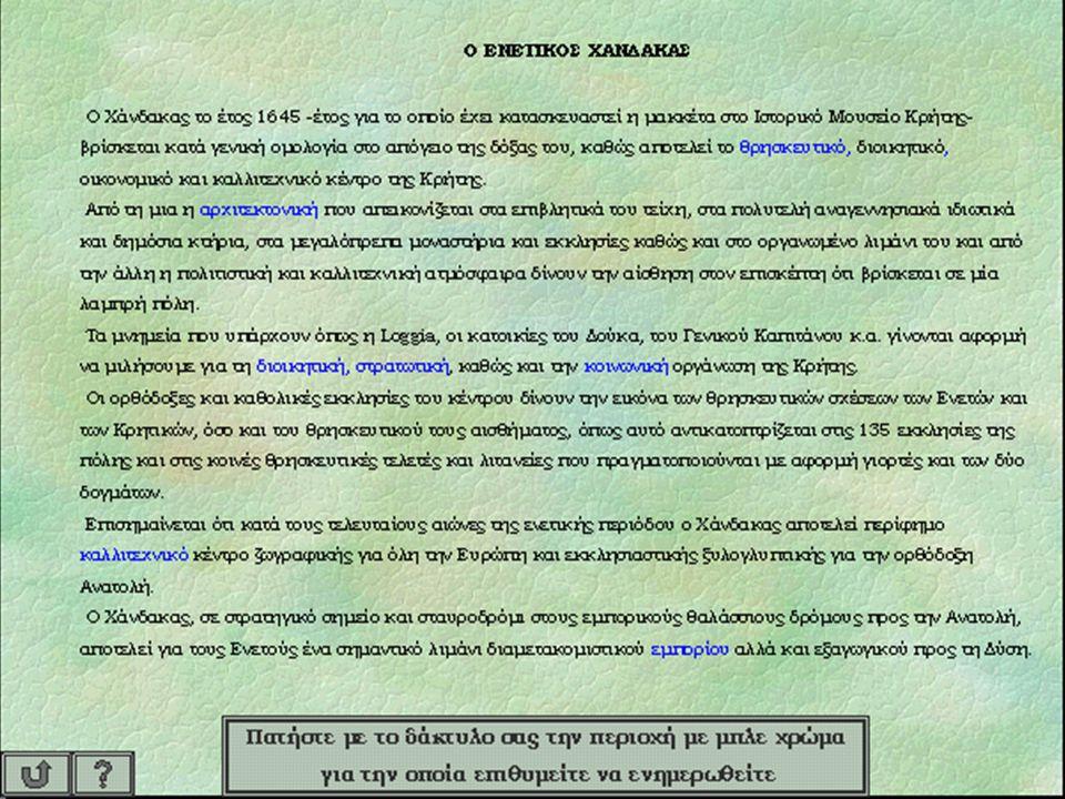 3 ΣΧΕΔΙΑΣΗ ΣΥΣΤΗΜΑΤΟΣ ΓΙΑ ΤΟΝ ΕΝΕΤΙΚΟ ΧΑΝΔΑΚΑ ΣΤΟ Ι.Μ.Κ.
