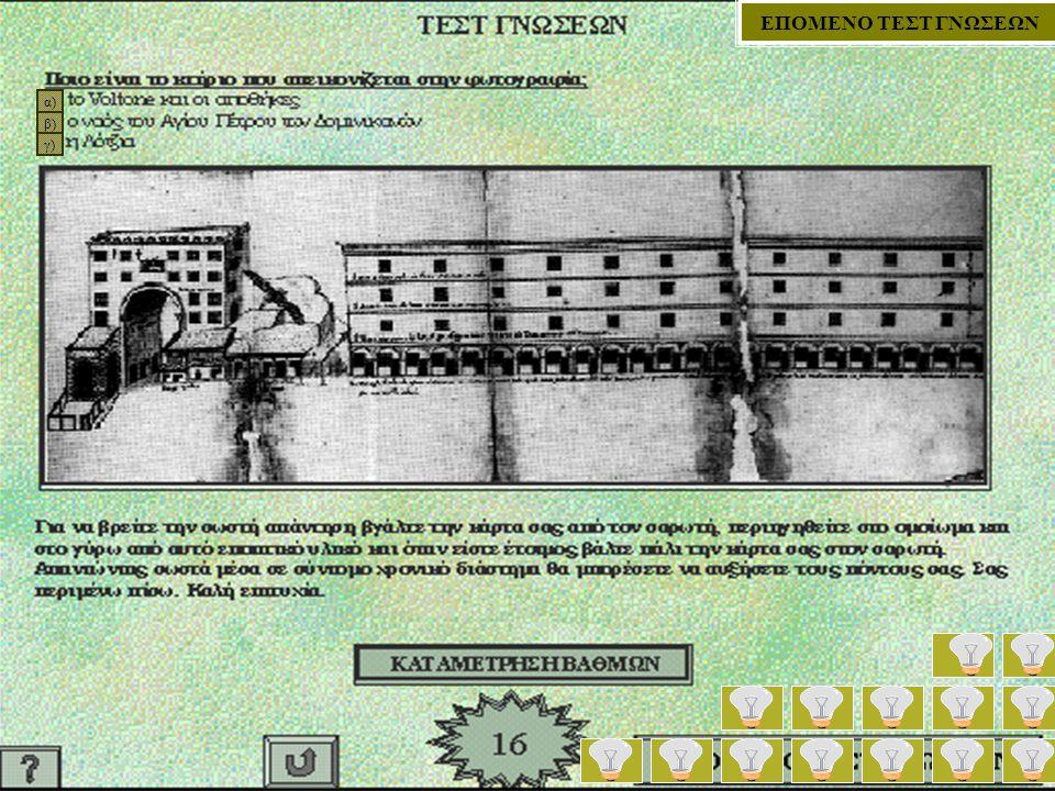 5 Οχύρωσ η Πάτημα του κουμπιού Εμφάνιση οθόνης με το χάρτη & τις απεικονίσεις ΣΧΕΔΙΑΣΗ ΣΥΣΤΗΜΑΤΟΣ ΓΙΑ ΤΟΝ ΕΝΕΤΙΚΟ ΧΑΝΔΑΚΑ ΣΤΟ Ι.Μ.Κ.