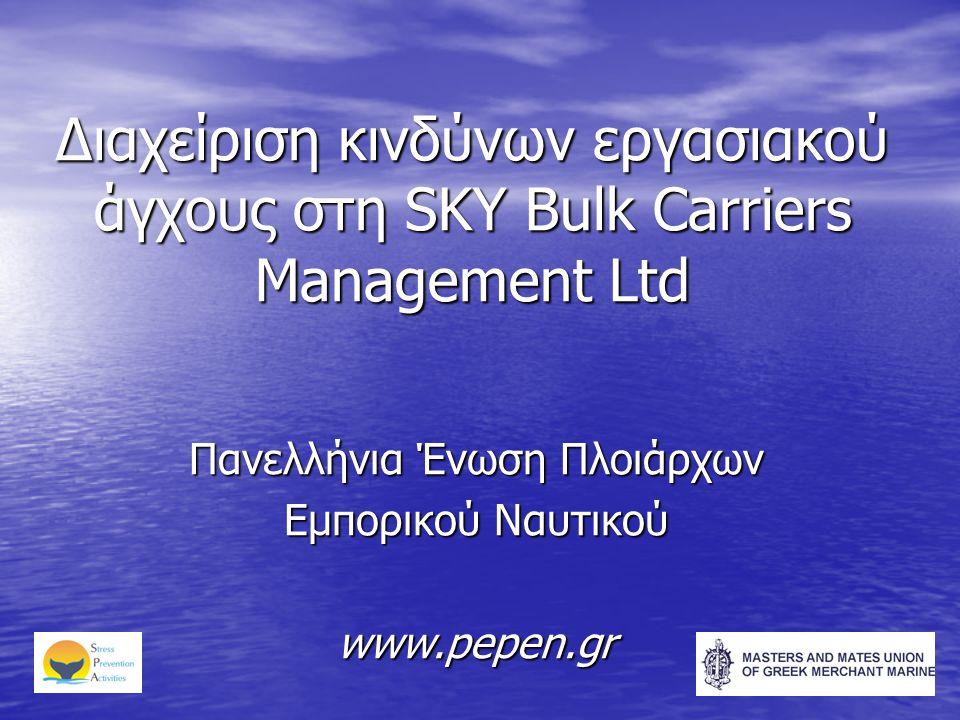 Διαχείριση κινδύνων εργασιακού άγχους στη SKY Bulk Carriers Management Ltd Πανελλήνια Ένωση Πλοιάρχων Εμπορικού Ναυτικού www.pepen.gr