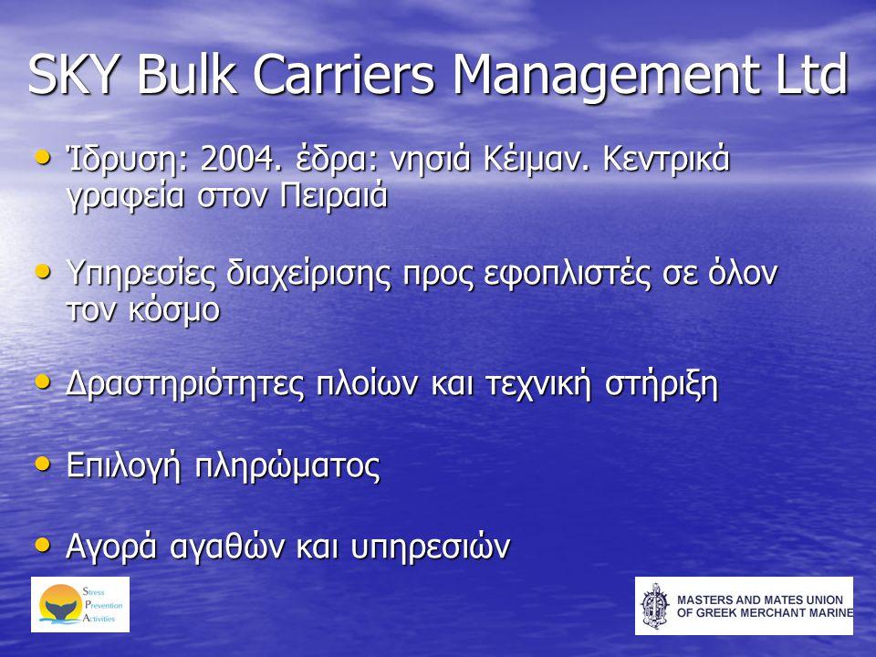 SKY Bulk Carriers Management Ltd • Ίδρυση: 2004. έδρα: νησιά Κέιμαν. Κεντρικά γραφεία στον Πειραιά • Υπηρεσίες διαχείρισης προς εφοπλιστές σε όλον τον