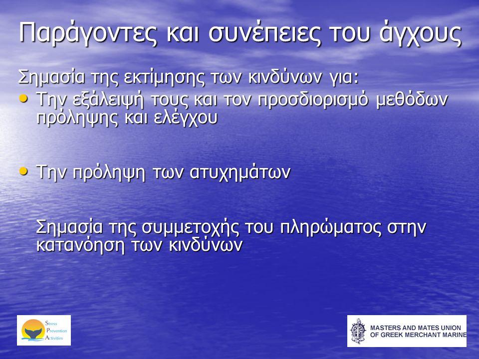 Ποιος είναι ο ρόλος της διοίκησης της ναυτιλιακής εταιρείας ;