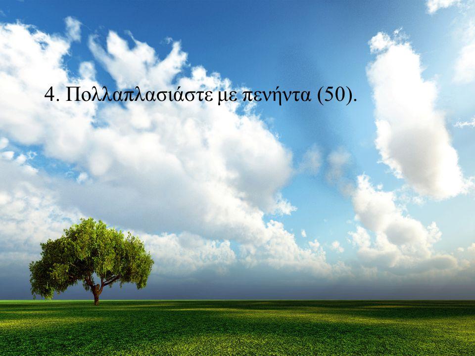 4. Πολλαπλασιάστε με πενήντα (50).