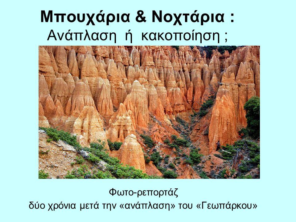 Τα ΜΠΟΥΧΑΡΙΑ είναι ένας σπάνιος γεωλογικός σχηματισμός που αποτελείται από 20 περίπου χωμάτινους «πύργους».