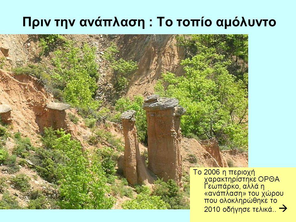 Πριν την ανάπλαση : Το τοπίο αμόλυντο Το 2006 η περιοχή χαρακτηρίστηκε ΟΡΘΑ Γεωπάρκο, αλλά η «ανάπλαση» του χώρου που ολοκληρώθηκε το 2010 οδήγησε τελ