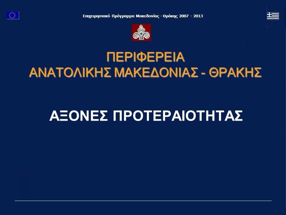 Επιχειρησιακό Πρόγραμμα Μακεδονίας - Θράκης 2007 - 2013 Αναπτυξιακές Ανάγκες Π-ΑΜΘ  Ολοκλήρωση καθέτων αξόνων – βελτίωση διαπεριφερειακών μεταφορικών υποδομών  Αειφορική διαχείριση φυσικού περιβάλλοντος και αξιοποίηση εναλλακτικών μορφών ενέργειας  Βελτίωση της ποιότητας ζωής και αναβάθμιση των κοινωνικών υποδομών στα αστικά κέντρα και στις αγροτικές περιοχές μέσω της προώθησης ολοκληρωμένων προγραμμάτων ανάπτυξης