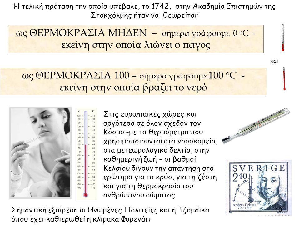 Η τελική πρόταση την οποία υπέβαλε, το 1742, στην Ακαδημία Επιστημών της Στοκχόλμης ήταν να θεωρείται: ως ΘΕΡΜΟΚΡΑΣΙΑ ΜΗΔΕΝ – σήμερα γράφουμε 0 o C -