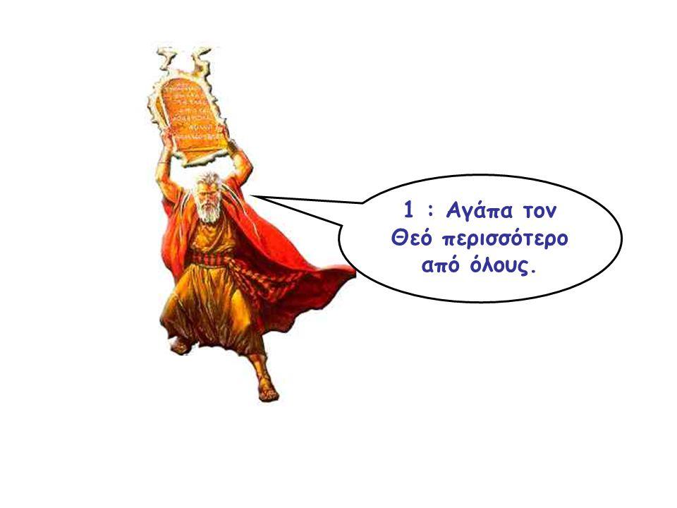 Και όταν έτσι έφτασε στο 7, ο Μωυσής είπε...