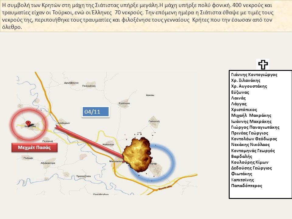 Η συμβολή των Κρητών στη μάχη της Σιάτιστας υπήρξε μεγάλη.Η μάχη υπήρξε πολύ φονική.
