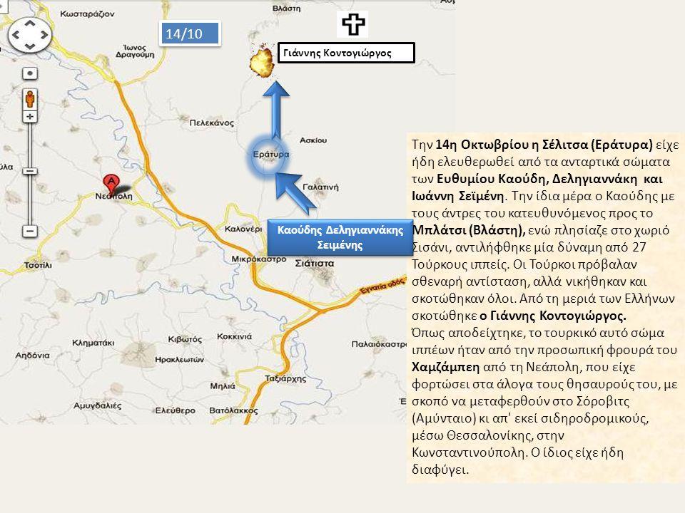 Την 14η Οκτωβρίου η Σέλιτσα (Εράτυρα) είχε ήδη ελευθερωθεί από τα ανταρτικά σώματα των Ευθυμίου Καούδη, Δεληγιαννάκη και Ιωάννη Σεϊμένη.