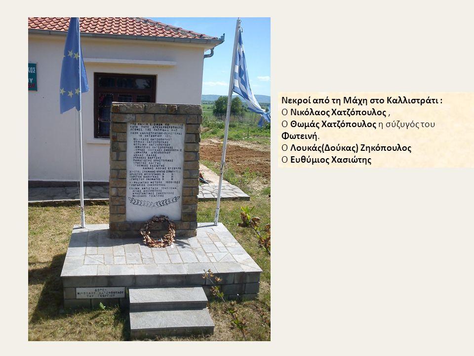 ΜΑΧΗ ΣΤΟ ΜΑΡΤΣΙΣΤΙ Την ίδια μέρα οι Τούρκοι, αφού κατέστρεψαν το Καλλιστράτι, προχώρησαν προς το Μαρτσίστι.