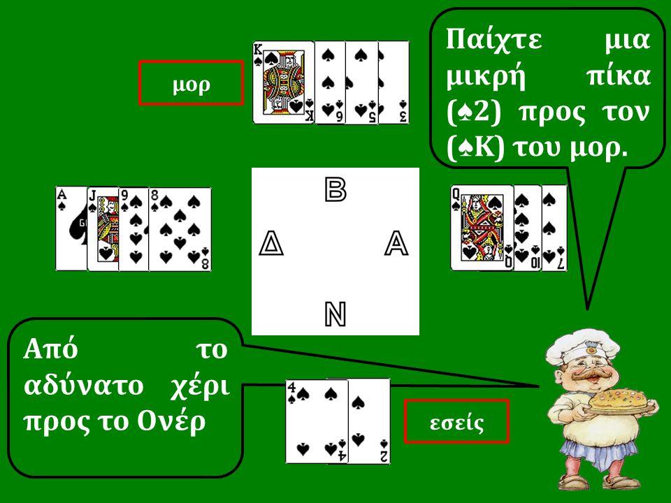 Από το αδύνατο χέρι προς το Ονέρ Παίχτε μια μικρή πίκα ( ♠ 2) προς τον ( ♠ Κ) του μορ. εσείς μορ
