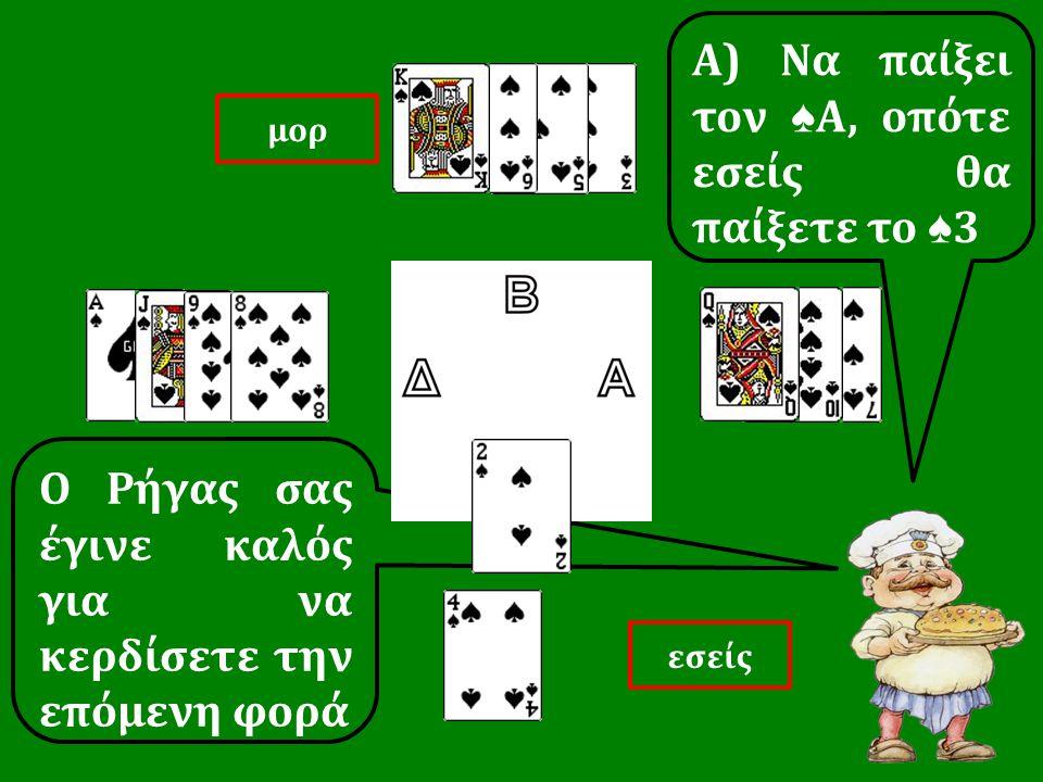 Ο Ρήγας σας έγινε καλός για να κερδίσετε την επόμενη φορά Α) Να παίξει τον ♠ Α, οπότε εσείς θα παίξετε το ♠ 3 εσείς μορ